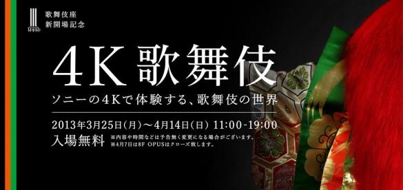 4K_Kabuki