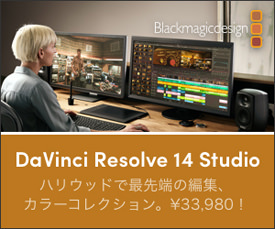 DaVinci Resolve 14 Studio